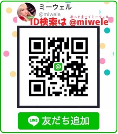 ミーウェル公式LINEのQRコード画像