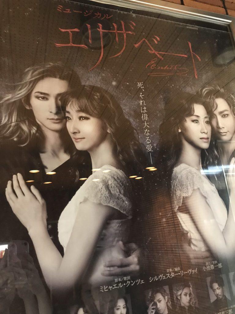 帝国劇場エリザベート2019年版のポスター