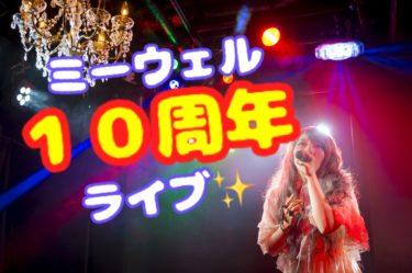 2019.11.23(土祝)ミーウェル活動10周年ライブ!やります!神田ミーファ