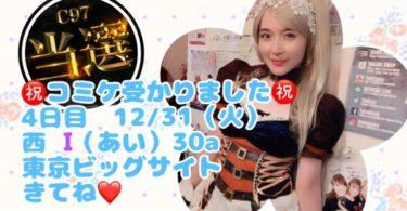 2019.12.31(火)冬コミケ(C97)4日目「西I-30(にしあいさんじゅう)a」に出展します
