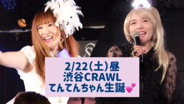 2020.02.22(土)昼・渋谷CLUB CRAWLに出演します※天甜まりちゃん誕