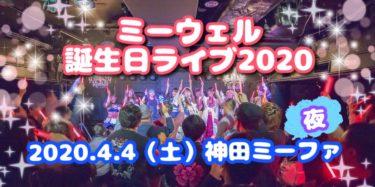 4/4(土)ミーウェル誕生日ライブ!やります!神田ミーファ夜