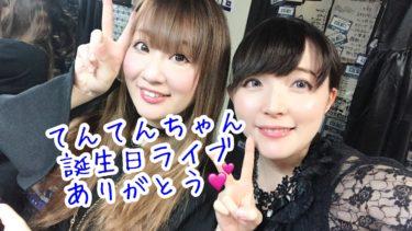渋谷CRAWLてんてんちゃん誕生日ライブありがとう!