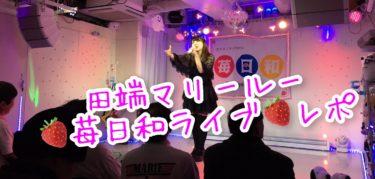 田端マリールー苺日和ライブありがとう!
