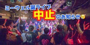 【中止のお知らせ】ミーウェル誕生日ライブ2020.4.4