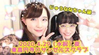 2020.04.29(水祝)夜・東高円寺ロサンゼルスクラブに出演します※あさくらはるか17ちゃん誕
