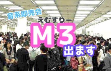 M3音系即売会にでます
