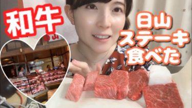 おいしいイチオシ和牛ステーキ食べたよデュフフ 人形町 精肉日山