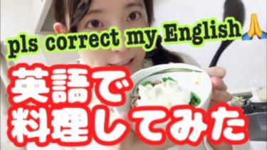 英語でクッキングしてみたらとんでもないミスを犯しました