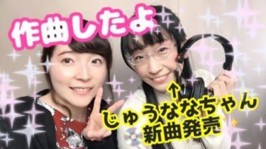 作曲しました!本日発売~あさくらはるか17ちゃん最新作CD