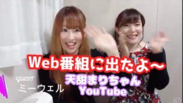 天甜まりちゃんのWeb番組に出演しました