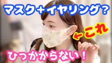 マスクしててもオシャレしたい。イヤリングがひっかからない素敵アイテム!レオタードやさんの布マスク第二弾