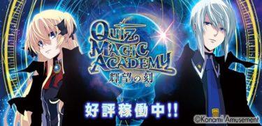 【11/13更新】KONAMI「クイズマジックアカデミー(QMA)」オープニング曲を歌唱しました!新筺体「輝望の刻」【PC/Androidでも】